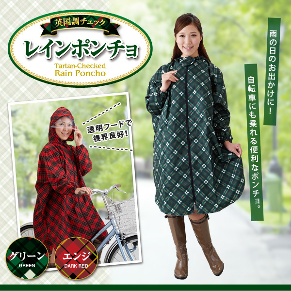 Las importaciones de Japón nuevo elegante dama solo rayas y cuadros de bicicleta transparente de un gran abrigo bicolor