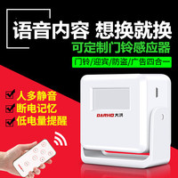 Sensor shop, door induction door bell, remote control greeting device, household infrared anti-theft alarm unit door lock