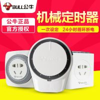 BULL/ bull 10A timer switch socket power timing switch socket plug mechanical charging D-2