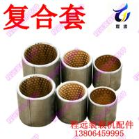 Small loader fittings, composite sleeve copper sleeve shaft sleeve, steel sleeve, abrasion proof sleeve, pin shaft sleeve, loader composite sleeve