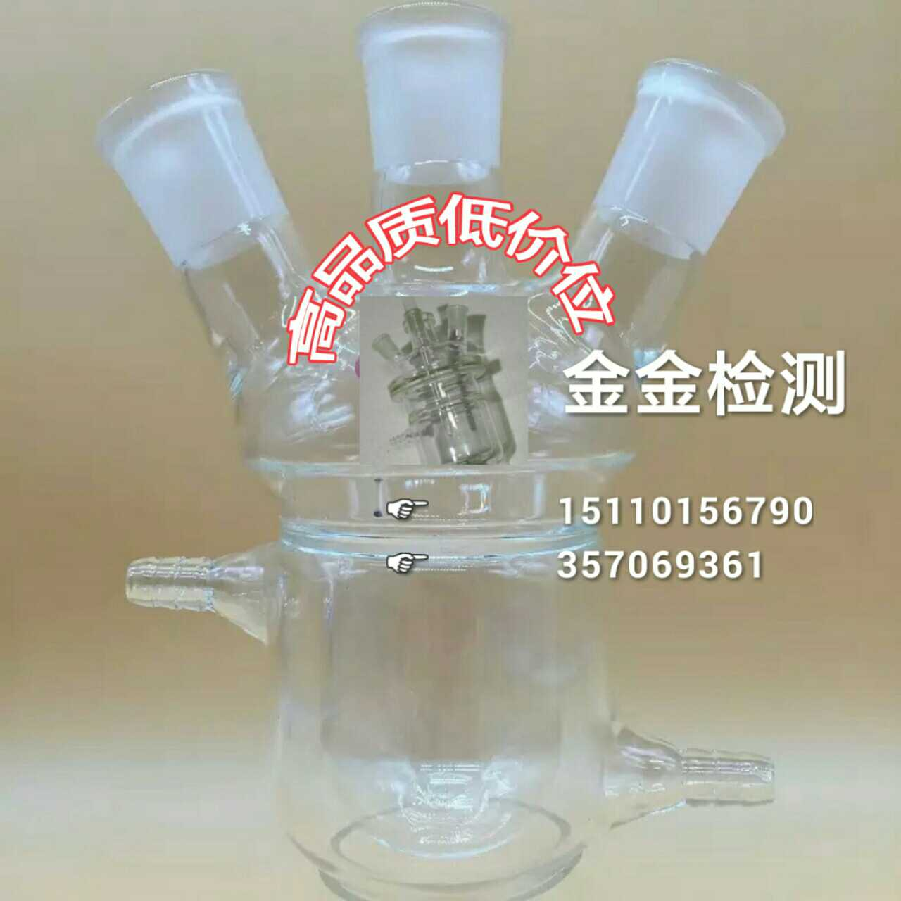 Three jacketed reactor, 100ml24*24*24 double layer reactor, glass jacketed reaction flask