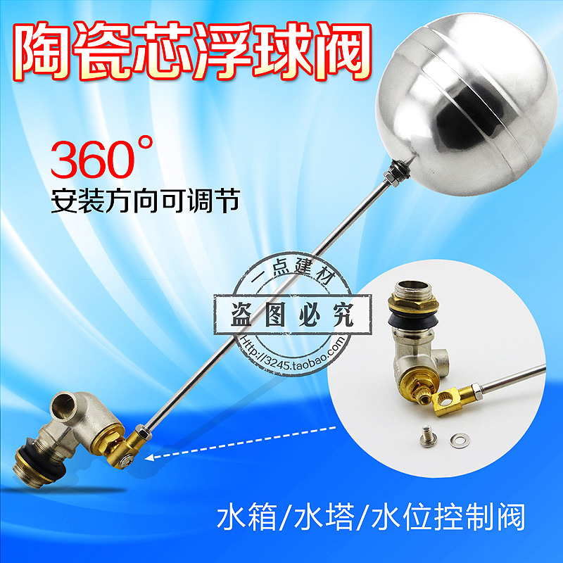 Automatic water level control valve 4 points 6 points water tower, float valve ball, ceramic piece, copper core quick opening brass float valve