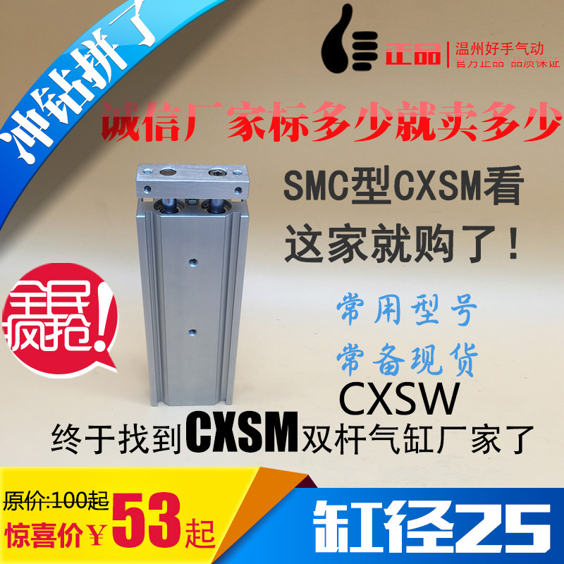 SMC型CXSW2気筒ダブルレバーシリンダCXSM25 *じゅう/にじゅう/さんじゅう/よんじゅう/ごじゅう/ 75 /ひゃく/ 125 / 150-S