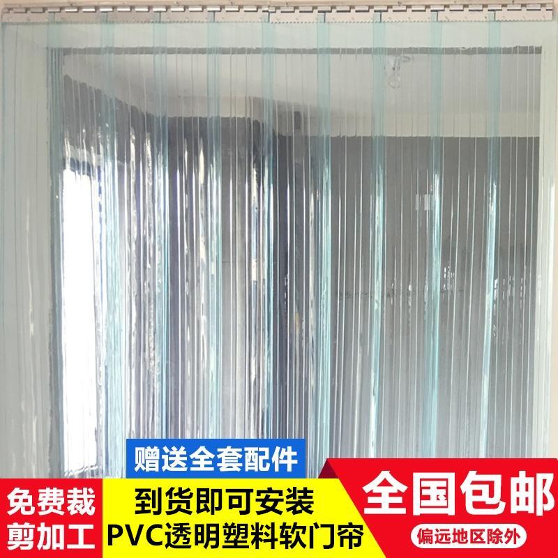 deling af gennemsigtig plastik isolering aircondition vind gardin, pvc - gummi indenlandske støv gummi gardin.