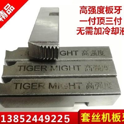 [super wear-resistant teeth plate double Xin Electrical and mechanical electric pipe threading machine] universal high strength die die