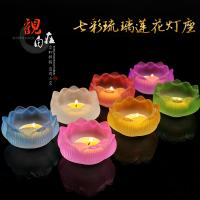Colorful lotus lamp for the light change led lamp light quality glazed Wanxing temple for ghee lamps lamp headlight