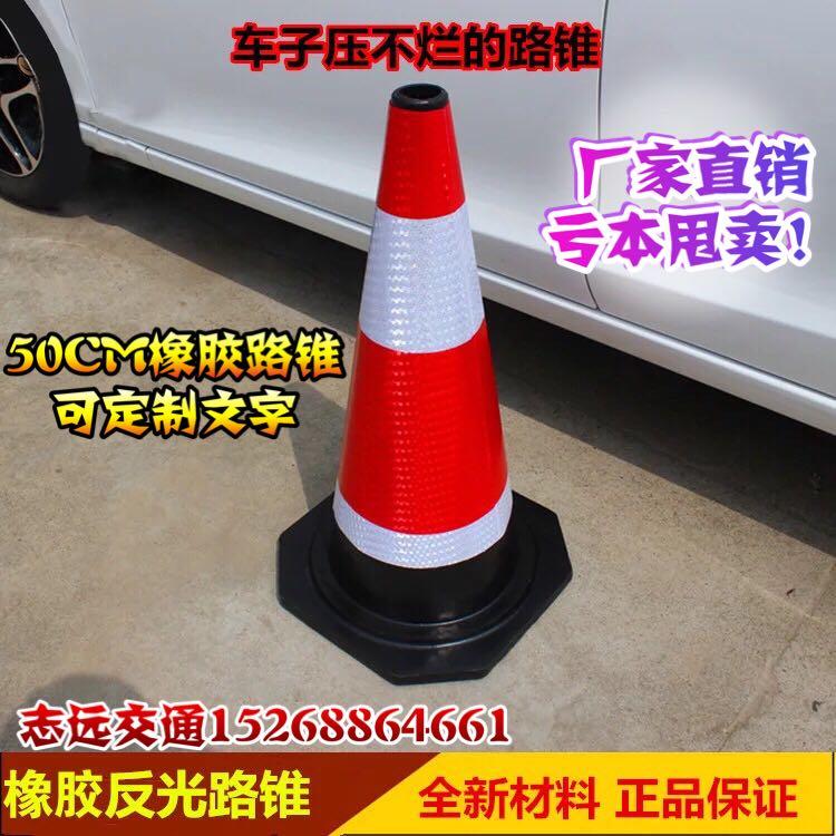 конус 50см высококачественного каучука Лу конус светоотражающие безопасность на дорогах, конус мороженое ведро предупреждения конус утолщение транспортной инфраструктуры