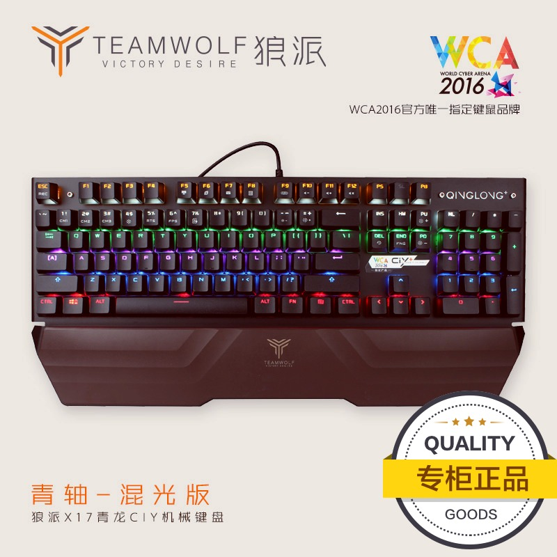 Wolf dragon green dragon true mechanical keyboard with hand cable, blue axis black shaft 104 backlight game, Internet cafe anti season clearance
