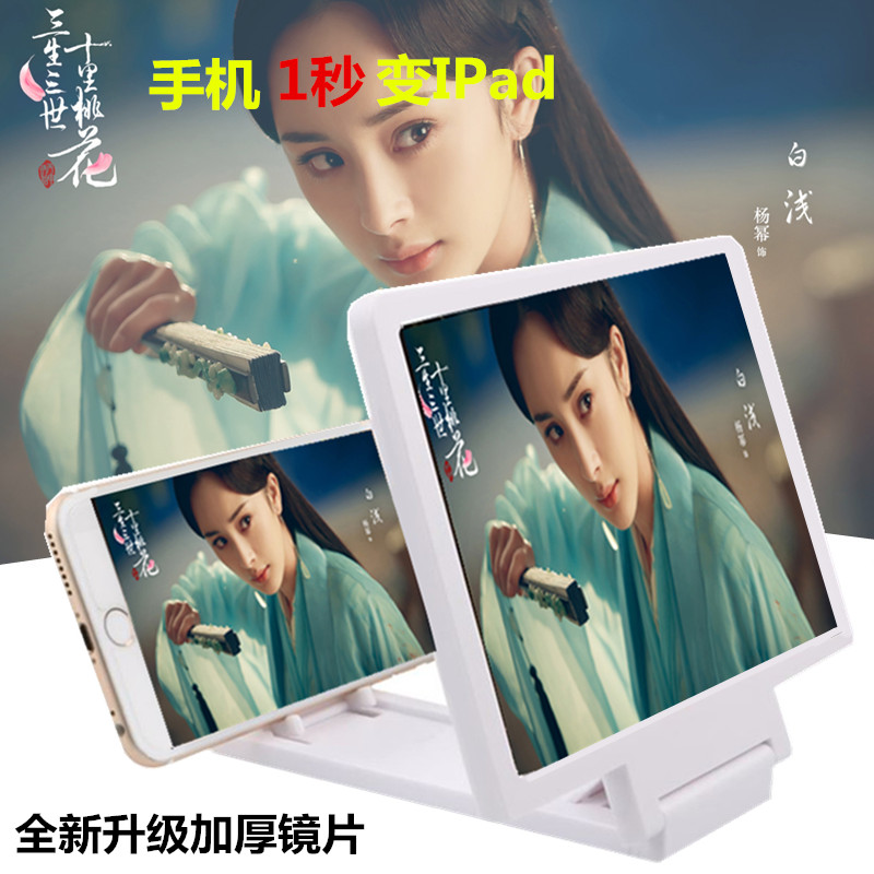 Anti radiation mirror image deity 14 theater mobile phone mobile phone screen HD 3D amplifier support eye protection