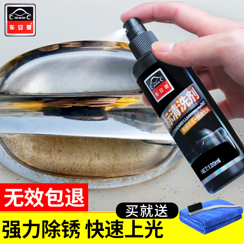 Rust remover cleaning supplies automotive logo brightener agent in chrome bright strip stainless steel wheel