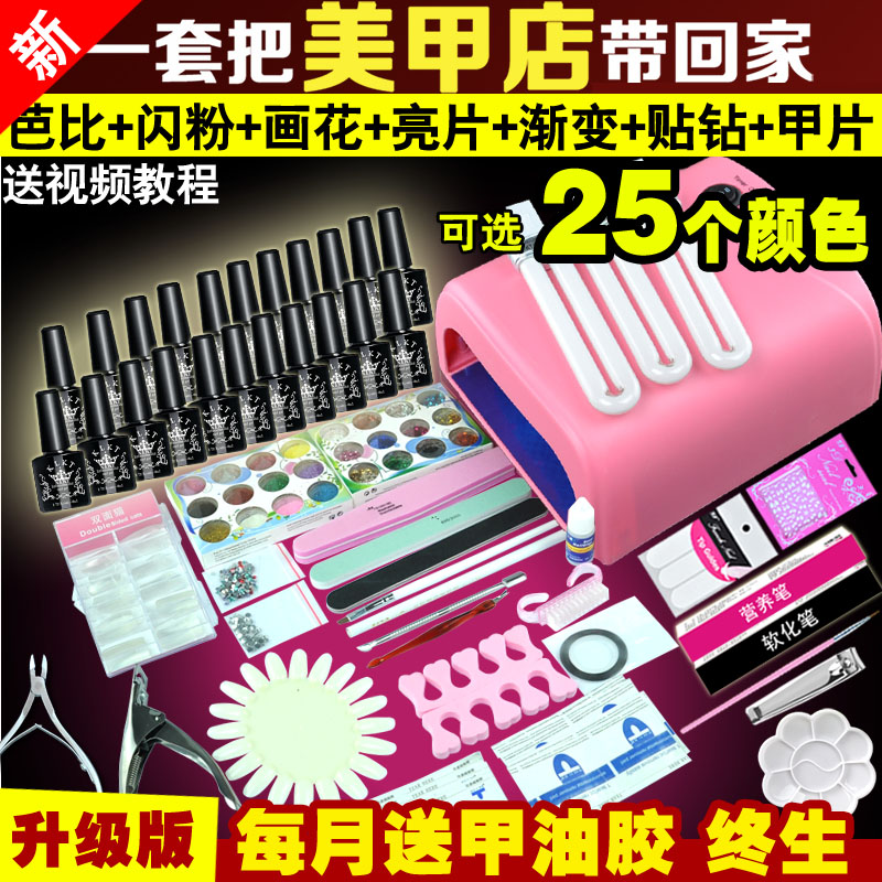Nail Kit kit for beginners, a full set of 36W phototherapy machine, baking lamp shop, nail polish glue