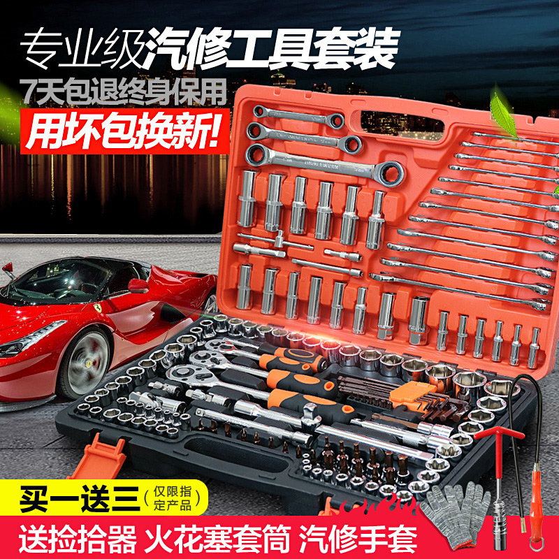 Manual toolbox, household wrench sleeve, multifunctional automobile maintenance kit, tool combination set