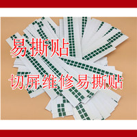Laminating machine easy to tear, paste OCA dry glue, green flag stickers, mobile phone screen, easy tear, separation, renovation, repair, hand tearing paste