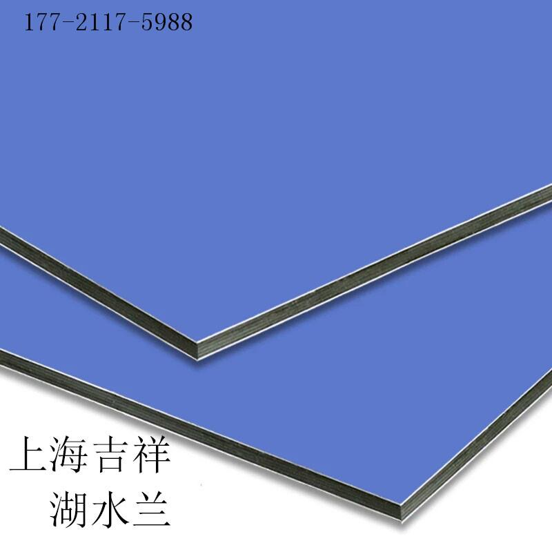 шанхай торжественным алюминиевые пластины / озеро синий / стены Стены сухой висит реклама висит алюминиевые пластины 3mm8 дверь провод