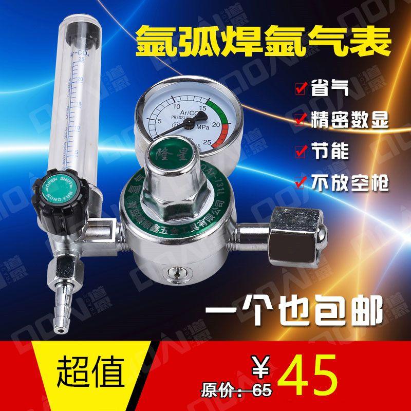 アルゴンアーク溶接機ws-200ステンレスアクセサリーアルゴンガス包郵省表減圧弁