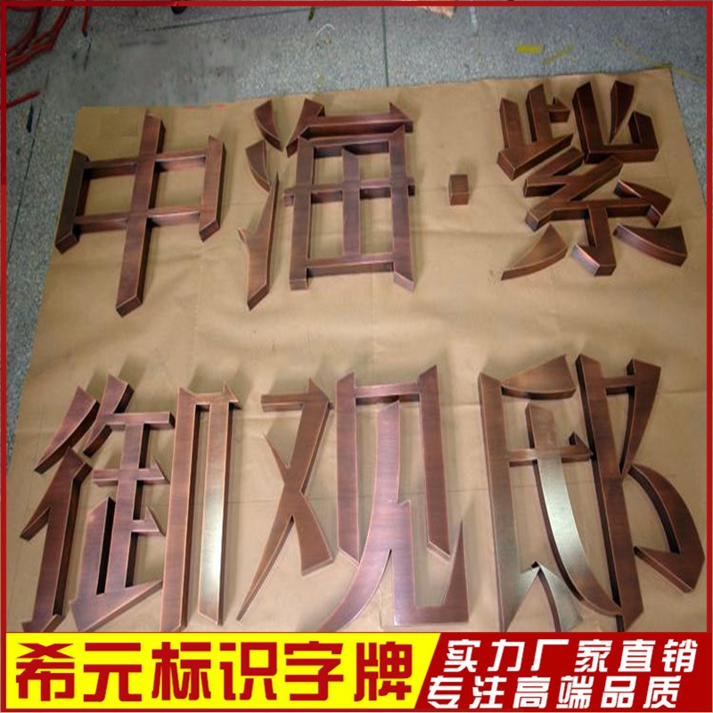 Antique word Tongzi Custom Boutique word production drawing stainless steel door advertising signs rust custom word word