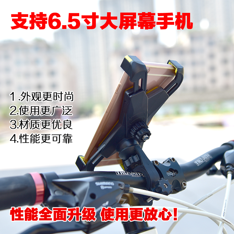 Mountainbikes GSM - elektrische motor fietsen en veilige navigatie - steun voor mobiele telefoons.