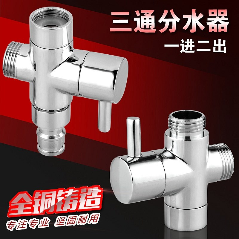 Copper quick opening three way water separator, 4 points 6 points conversion valve, shower, washing machine, one inlet and two outlet valve angle valve