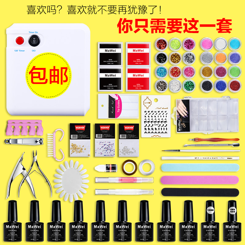 Nail polish, plastic seal, bottom gel, beginners' phototherapy tools, a complete set of tool sets, exercises a full set
