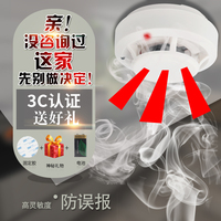 Smoke smoke alarm of JTY-GD-501 point type photoelectric smoke detector