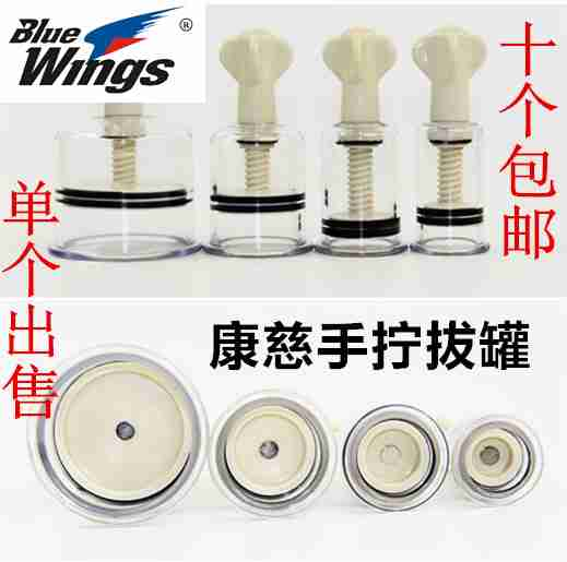Kangci cupping vacuum hand screw rotary vacuum cupping cupping therapy household thickened single sale
