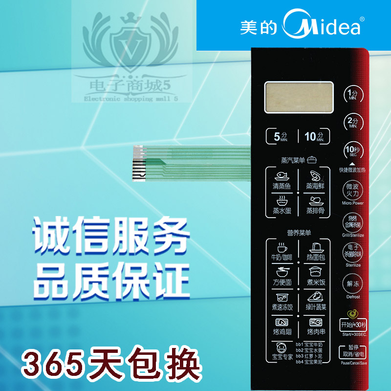 The microwave oven panel film beauty touch control switch EG823MF4-NREG823MF4-NA