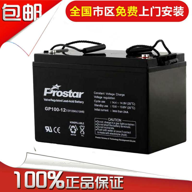 Prostar Bao Xing Bao Xing battery GP100-12 battery 12V100AH UPS DC screen equipment