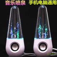 Waterdance colorful lights spray speakers desktop computer notebook sound small creative fountain