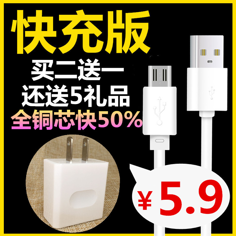 Jin steel GN5001M5 enjoy version of M6 Android data line charger fast charging wire speed at the original extension