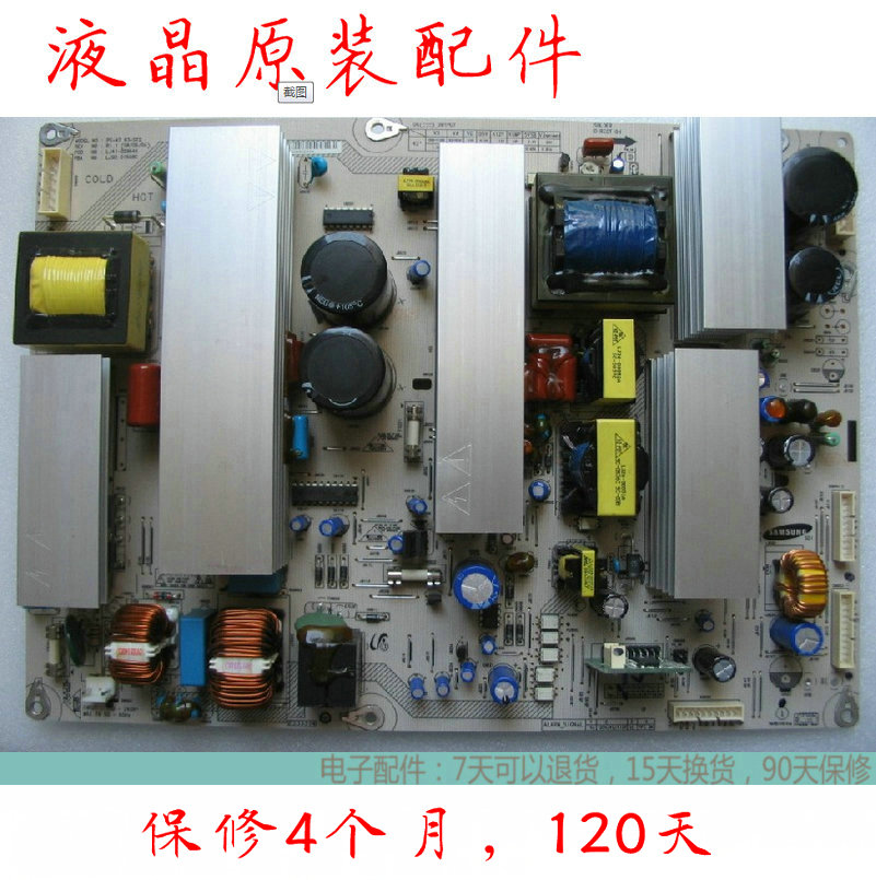 50 inch LCD TV, Hisense TPW42M69 screen motherboard, high voltage power supply integrated core board BBY15