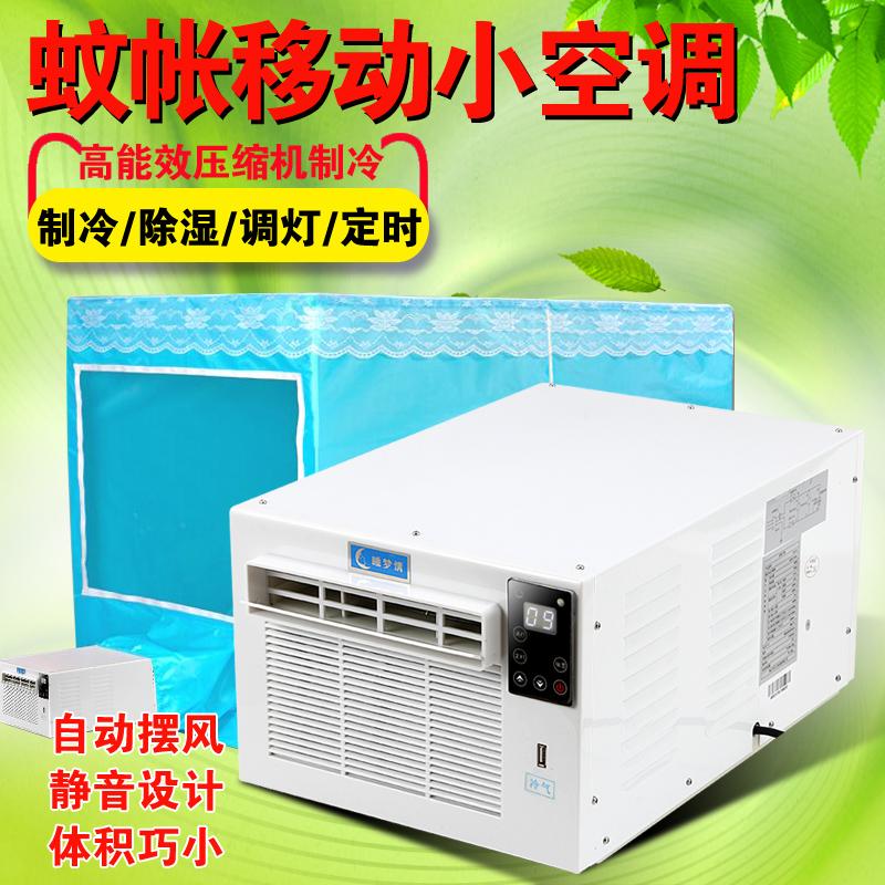 Klimaanlage kühlung in einer moskitonetze in der klimaanlage und moskitonetz klimaanlage mobile klimaanlagen Kühl Zelt - auto