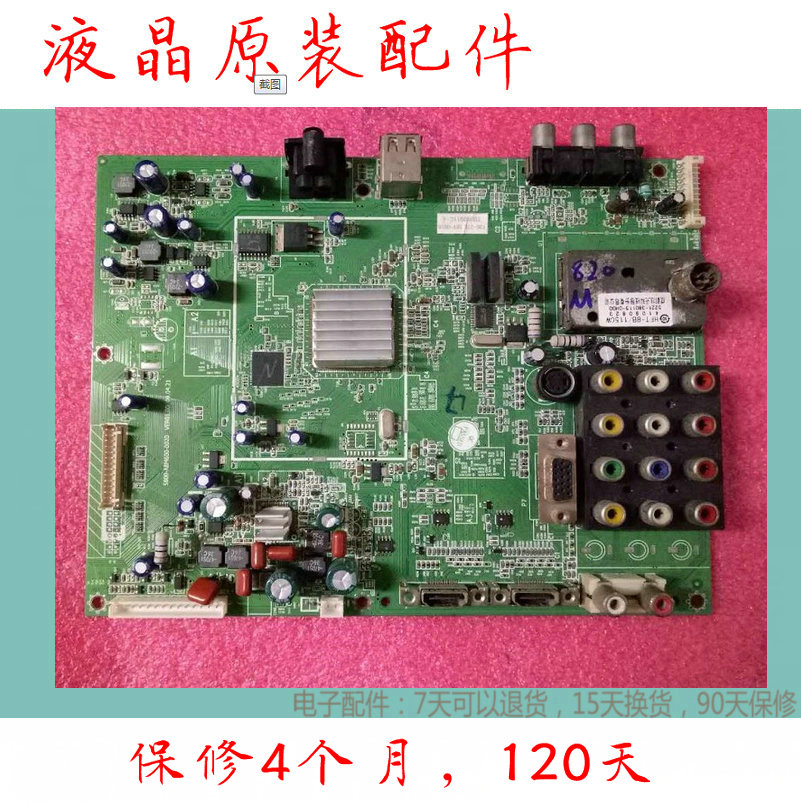 47 - Zoll - LCD - TV skyworth 47L05HF tablet der embedded core Power / hochspannung am mainboard BBY185