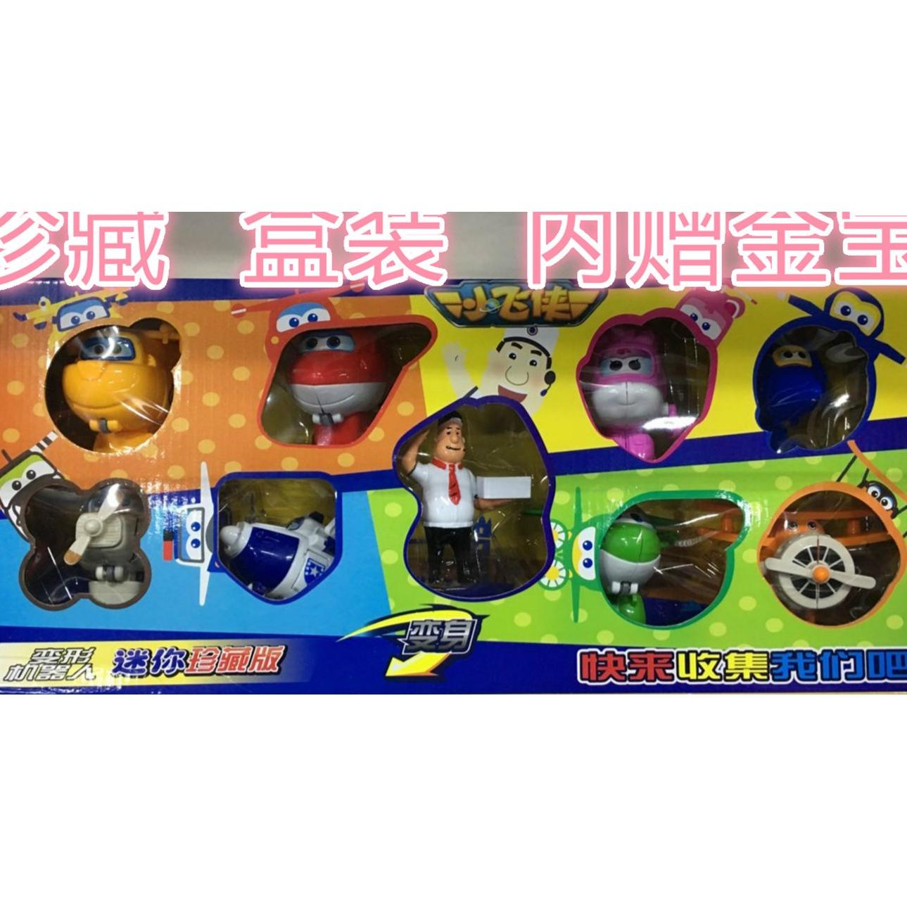 The new super super Peter Pan cartoon toys deformation deformation robot suit full set of 8 only puzzle play