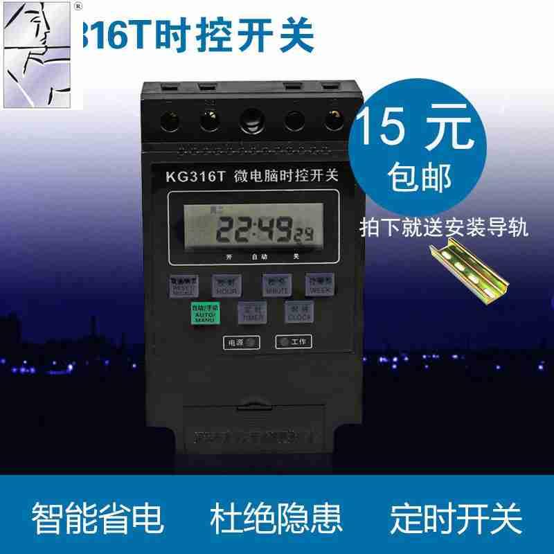 Controlador de tiempo de la calle temporizador electrónico de tiempo 220V v300 interruptor de control de microprocesador KG316T