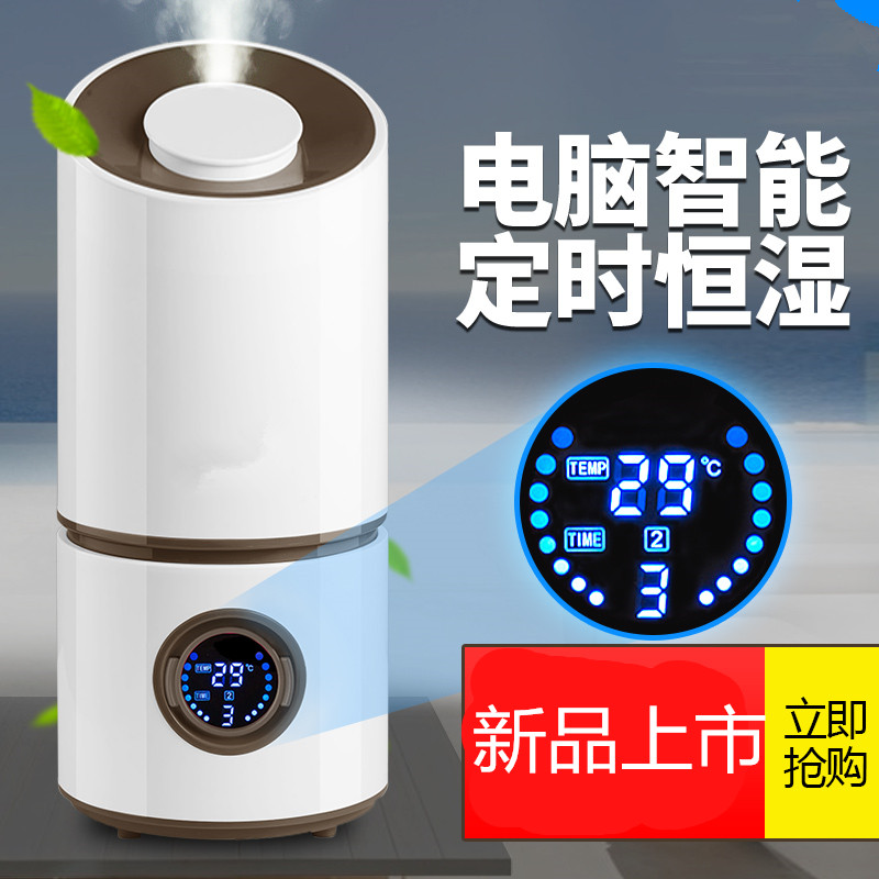 Room indoor humidifier home mute large capacity aromatherapy bedroom air sterilization pregnant women moisturizing spray oxygen bar