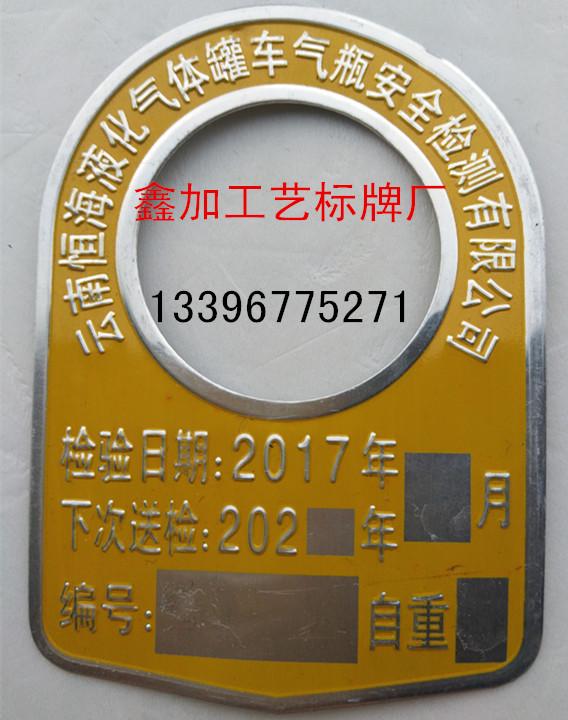 UN serbatoio di gas di bombole di Gas d'Acciaio. Segni di targhetta di Metallo su misura per rilevare Segni di bombole di Gas liquefatto.
