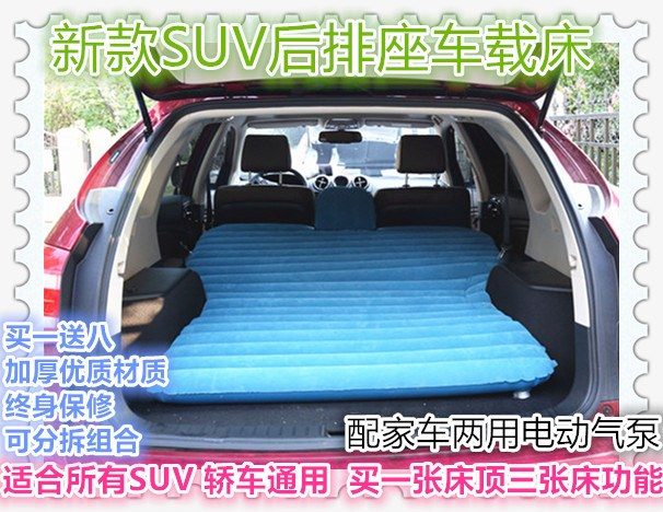 Universal vehicle inflatable bed mattress mattress car travel car rear seat car bed self driving tour