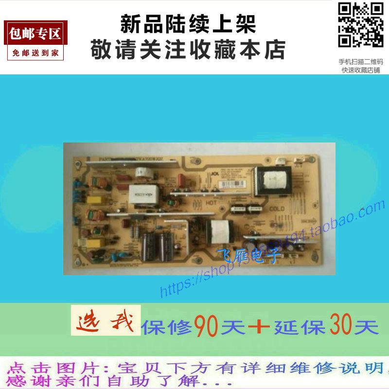 Sharp LCD-40G120A40 pouces de télévision à cristaux liquides un flux constant de la plaque de rétroéclairage augmente la pression de la langue de la plaque d'alimentation numérique z287