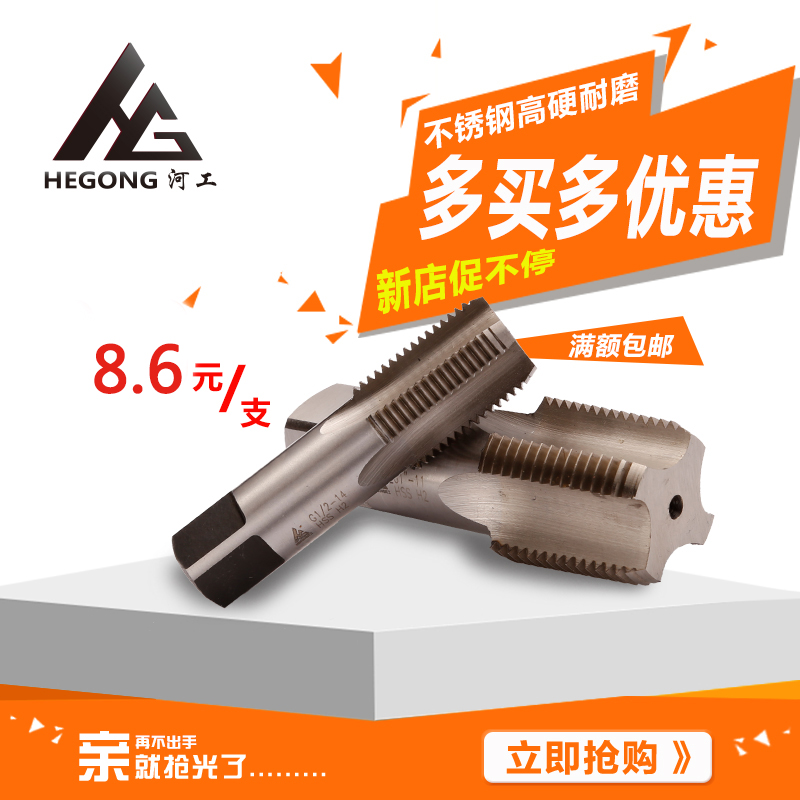 G cylindrical pipe thread tap, high speed steel integral grinding, ZG taper pipe thread tapping machine tap
