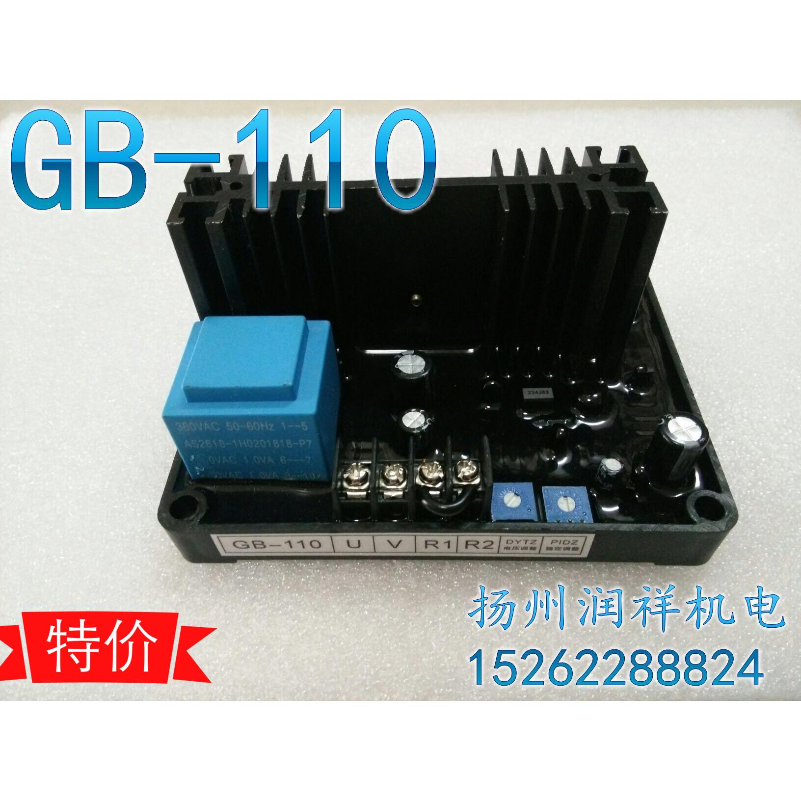 GB-110 Shanghai starken Hui pinsel - phase auf anregung generator Automatisch GB110AVR spannungsregler.