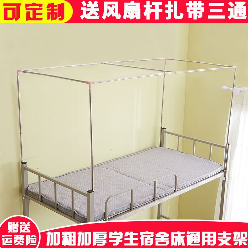 Student dormitory bed curtain rack with lower thick shading stainless steel mosquito net shelves, single bed can be customized