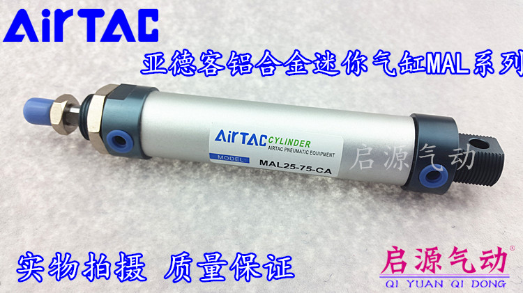AIRTAC亚德客アルミニウム合金のミニシリンダMAL16-25 /ごじゅう/ 75 /ひゃく/ 125 / 150-CA