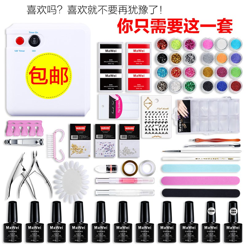 Manicure kit phototherapy machine full set of nail glue painted French DIY Decal Stickers silver wire drawing