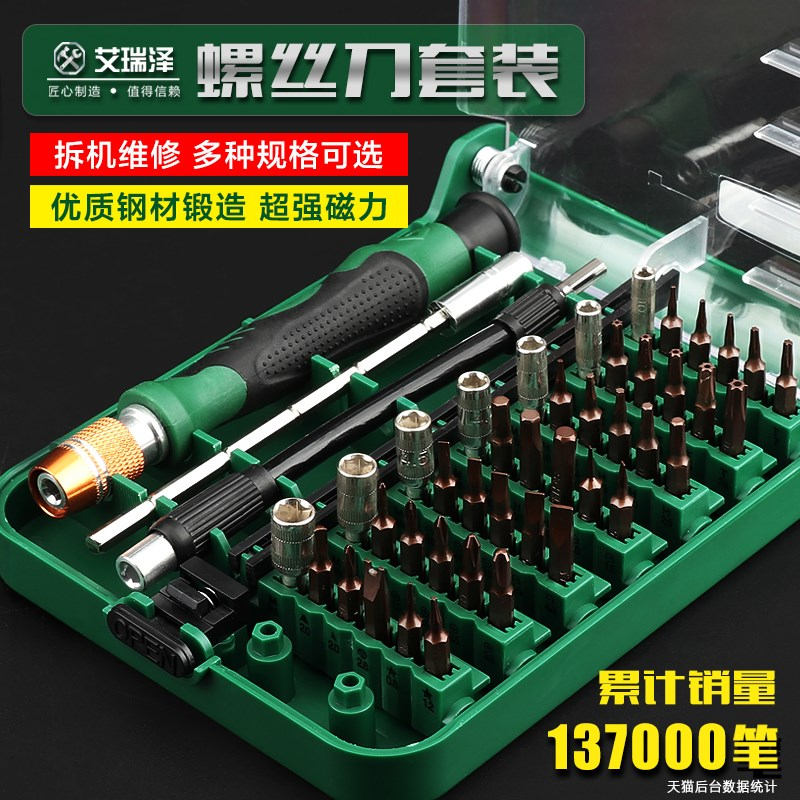Screwdriver repair, a full set of sets of rotary removal screwdriver, maintenance tools, manual batch head, small computer, cross family