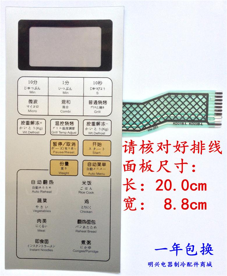 Four à micro - ondes de commutation KD23B-LKD21B-L PANNEAU TACTILE à film mince midea beauté des touches de commande de pièces
