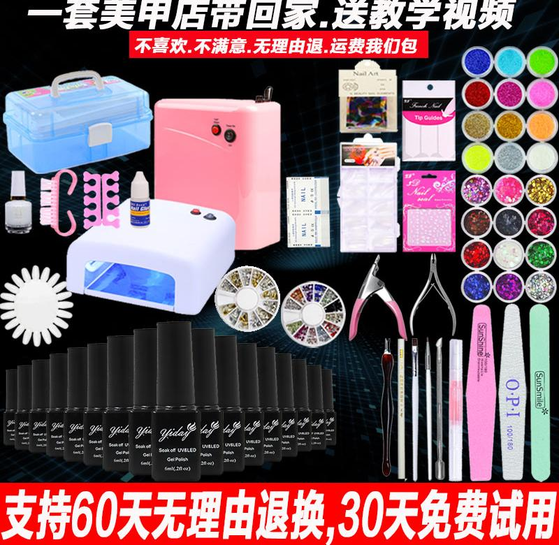 Tool kit for nail polish glue, phototherapy machine with lamp, beginner students set up a set of nail shop