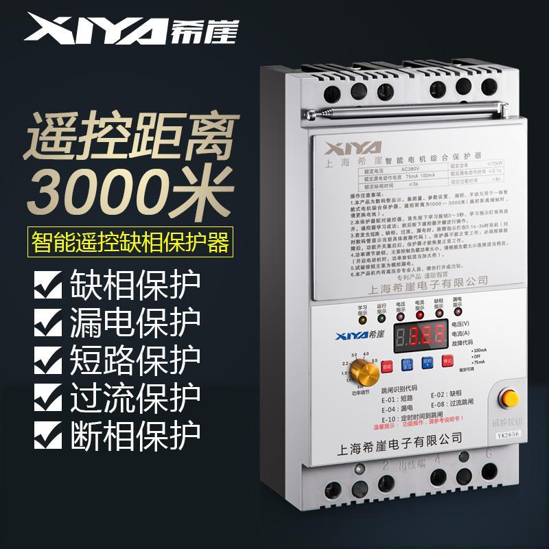 włączyć radio do sprzedaży 380v wyłącznik pilota zdalnego sterowania silnika 3 fazy z wody.