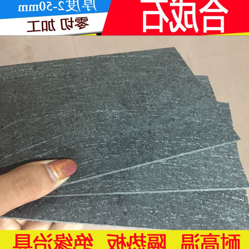 High temperature resistant synthetic slate material, wave soldering material, heat insulation board, oven tray, carbon fiber board, 2-50MM