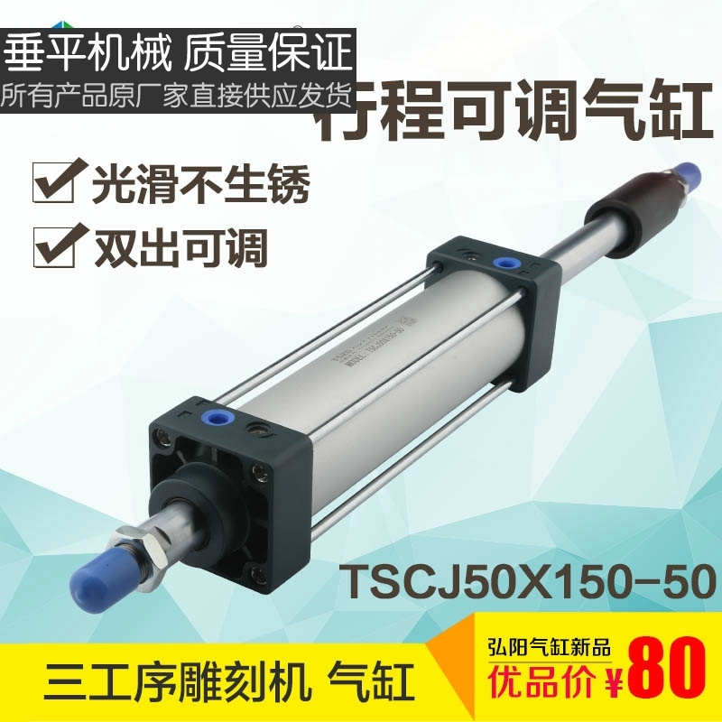 Engraving machine automatic feeding and unloading adjustable cylinder chuck cylinder TSCJ50X150-50 double stroke adjustable