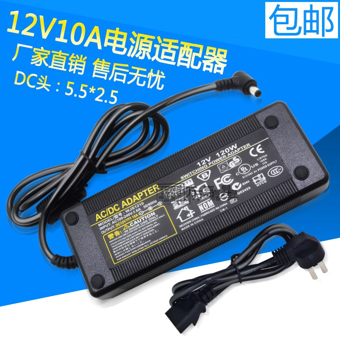 Led switching power supply, 12V power converter, electronic transformer, 220V to 12V10A120W DC power supply